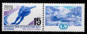 Russia Scott 56451 MNH** 1988 Speed skating stamp