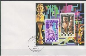 Djibouti, Scott cat. 546 A. Chess issue as an IMPERF s/sheet. First day cover.