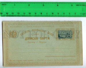 206384 MONTENEGRO unused 1896 year POSTAL STATIONERY postcard