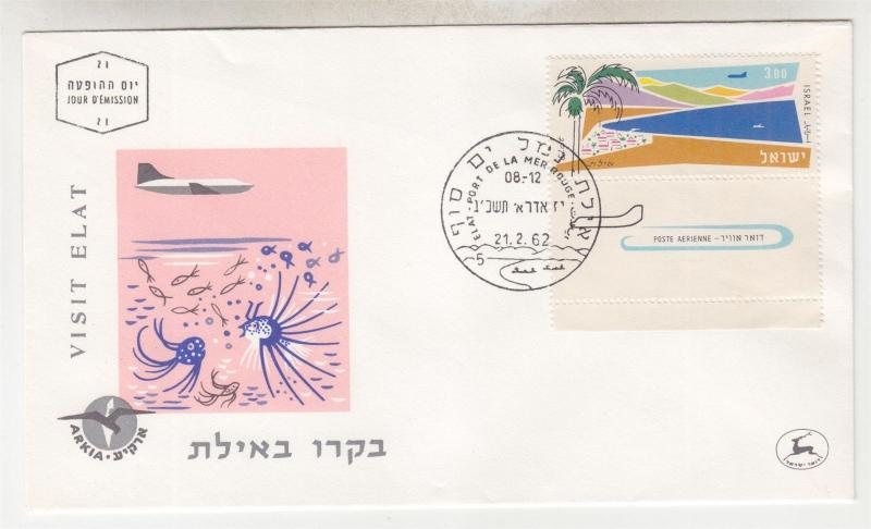 ISRAEL, 1962 Air. Eilat 3.00 IL, unaddressed fdc.