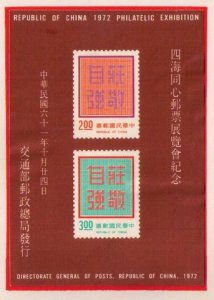 Republic Of China Sc 1775 RocPex 72 Souvinir Sheet MH Original Event Holder