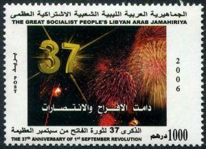 HERRICKSTAMP LIBYA Sc.# 1695 37th Anniv. September Revolution
