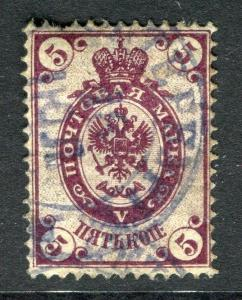 RUSSIA;  1883-88 classic issue No Thunderbolts. used 5k. value, Postmark