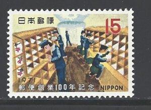 Japan Sc # 1059 mint never hinged (DDA)