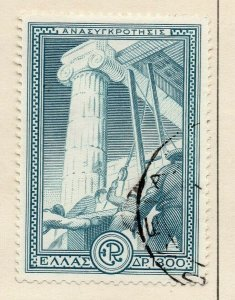 Greece 1951 Early Issue Fine Used 1300dr. NW-07040