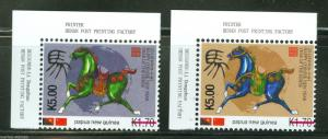 PAPUA NEW GUINEA 2014  LUNAR NEW YEAR OF HORSE SET SURCHARGED MINT NH