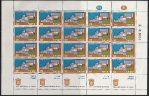 Israel 160 1959 50th Tel Aviv Sheet MNH