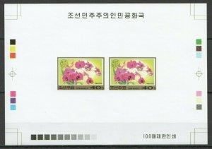 V0963 IMPERFORATE 2000 KOREA FLORA SUN FLOWERS !!! RARE PROOF PAIR OF 2 MNH
