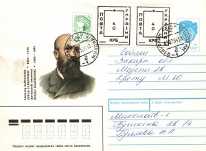 Ukraine on Russia Postal Stationary 1994 Cover