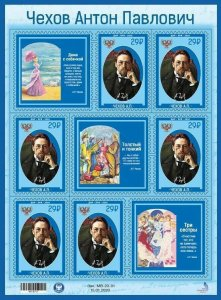 Stamps of Ukraine (local don.) 2020 - Small sheet stamps No. 35 Anton Chekhov