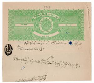 (I.B) India (Princely States) Revenue : Tonk Stamped Paper 1R