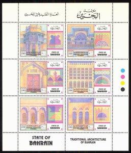 Bahrain 1995 Scott #460 Mint Never Hinged