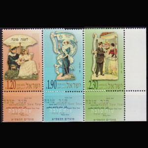 ISRAEL 2000 - Scott# 1417-9 New Year tab Set of 3 NH