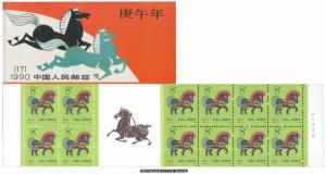 China People's Republic Peoples Republic Scott 2258a Mint never hinged.