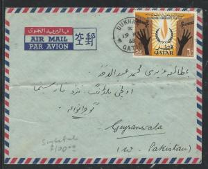 QATAR (P0204B) 1968 HUMAN RIGHTS  A/M FRANK  SMALL COVER FROM DUKHAN