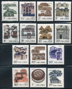 FOLK HOUSES - CHINA PRC:  MNH Complete Set of 14, 1986; Sc 2049-62