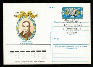 Post card, 1983, Air Mail, Soviet Union (КТ-18)