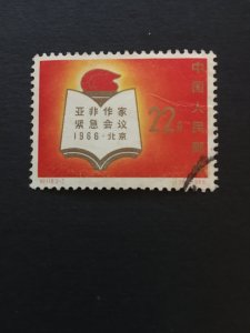 1966 china memorial stamp, used, RARE, list#199