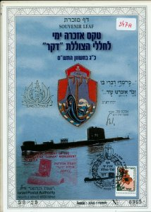 ISRAEL 1999 MEMORIAL CEREMONY DAKAR SUBMARINE S/LEAF CARMEL # 347a