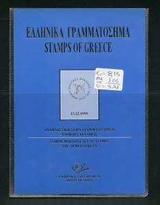 GREECE 1999  ARMED FORCES  COMMEMORATIVE PACK AS ISSUED