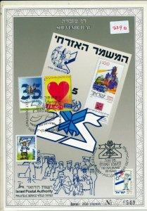 ISRAEL 2009 CIVIL GUARD 25th ANNIVERSARY S/LEAF CARMEL # 339a