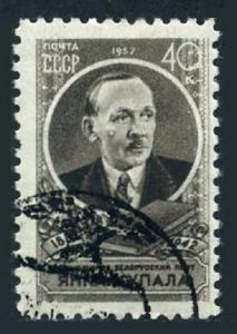 Russia 1974,CTO.Michel 1973. 1957.Yanka Kupala,poet.
