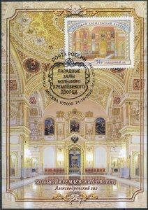 Russia. 2020. The St. Alexander Hall. Cancellation Moscow (Mint) Maximum Card