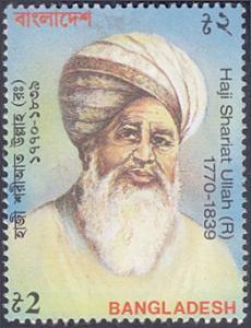 Bangladesh # 427 used ~ 2t Haji Shariat Ullah
