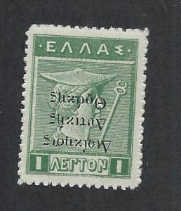 THRACE SC# N26a F-VF/LH 1920