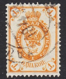 Russia Scott 55c GROUNDWORK OMITTED ERROR F to VF used.