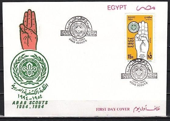 Egypt, Scott cat. 1552. 40th Anniversary of Arab Scouts. First day cover