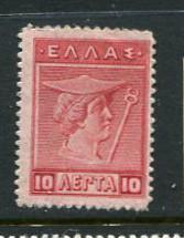Greece #202 Mint No Gum