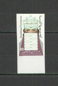 P1384 IMPERF 1982 TUNISIA 30TH ARAB POSTAL UNION ANNIVERSARY !!! RARE ST FIX