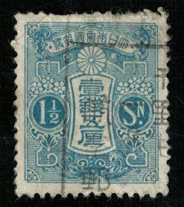 Japan, 1914 Tazawa - Watermarked, YT #130 (T-4565)