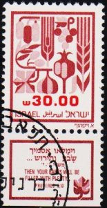 Israel. 1982 30s S.G.849 Fine Used