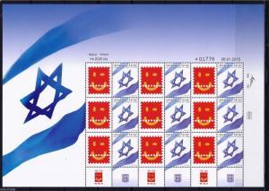 ISRAEL 2015 FLAG DEFINITIVE STAMP GENERIC SHEET 9 STAMPS MNH
