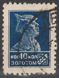 Russia #313 F-VF Used  (S2369)