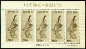 EDW1949SELL : JAPAN 1949 Sc #422a S/S Mint NH. Right stamp affected by wrinkling