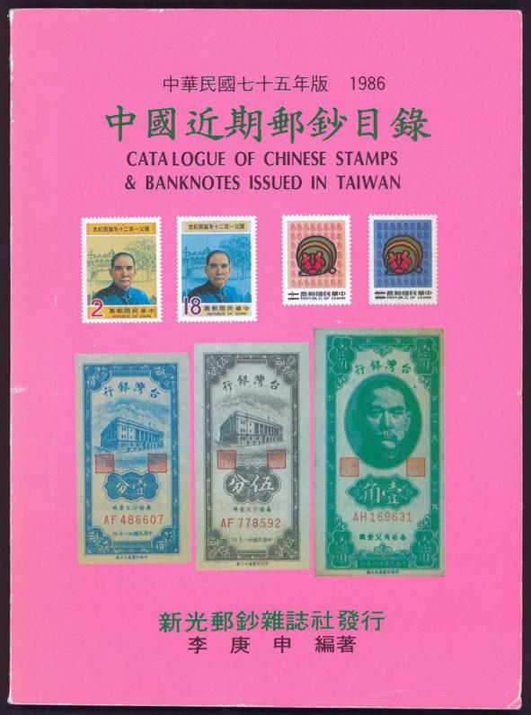 Catalogue of Chinese Stamps & Banknotes Issued in Taiwan