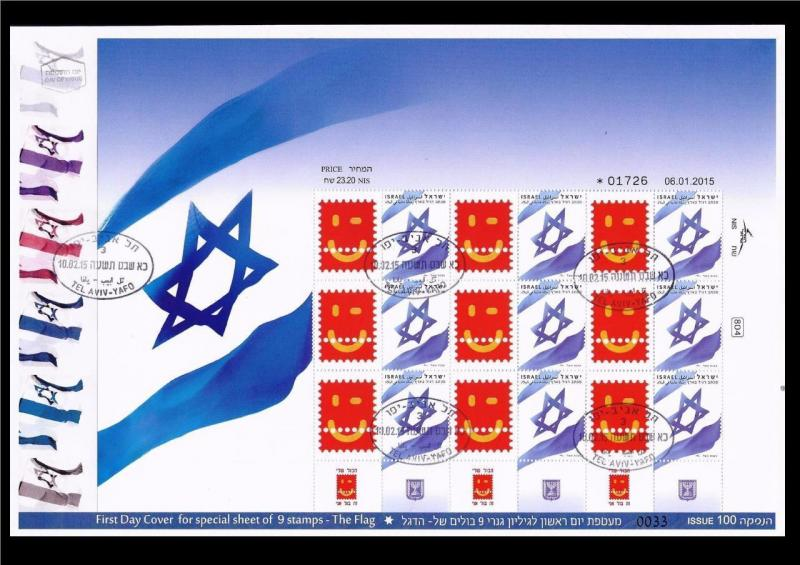ISRAEL 2015 FLAG DEFINITIVE STAMP GENERIC SHEET 9 STAMPS ON FDC