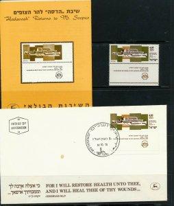 ISRAEL 1975 MT. SCOPUS HADASSAH HOSPITAL STAMP MNH+FDC + POSTAL SERVICE BULLETIN