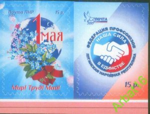 Stamps of Ukraine (local) - 2017. Peace! Labor! May! Federation of Trade Unions