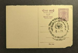 1976 New Delhi India Postal Stationary Cover Asian Congess of Ophthalmology