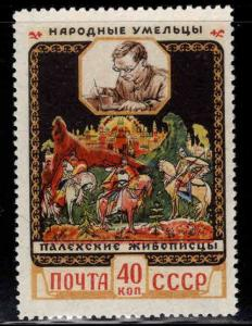 Russia Scott 1929 MNH** stamp
