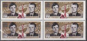 Stamp Russia USSR SC 4552 1977 Block 1977 Cosmonaut Zudov Soyuz 23 Space MNH
