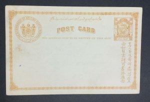 MOMEN: NORTH BORNEO SG # UNUSED POSTCARD £ LOT #6963