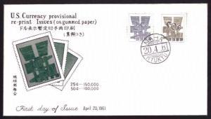 Ryukyu 1961 U.S. Currency Provisional (on gummed paper) FDC