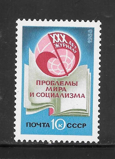 Russia #5703 MNH Single