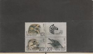 RUSSIA B168a MNH 2014 SCOTT CATALOGUE VALUE $3.00