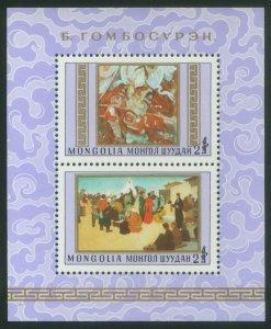 Mongolia 1980 MNH Stamps Souvenir Sheet Scott 1146 Art Mongolian Paintings